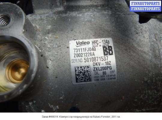 Компрессор кондиционера на Subaru Forester SH