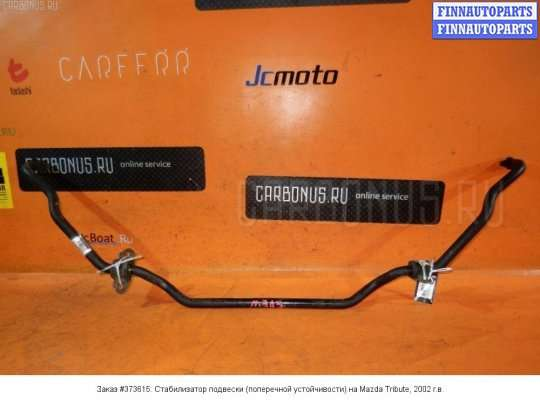 Стабилизатор подвески (поперечной устойчивости) на Mazda Tribute