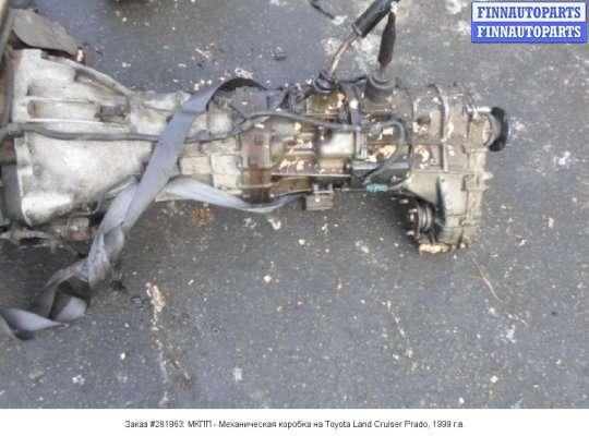 МКПП - Механическая коробка на Toyota Land Cruiser Prado 90