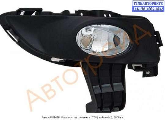 Фара противотуманная (ПТФ) на Mazda 3 I (BK)