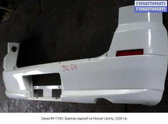 Бампер задний на Nissan Liberty M12