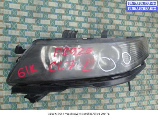 Фара передняя на Honda Accord VII (CL)