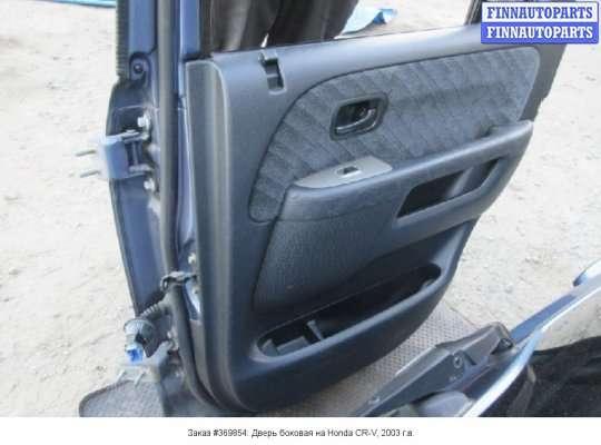 Дверь боковая на Honda CR-V II (RD_)