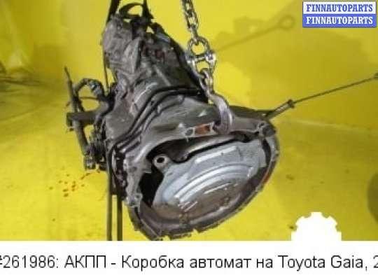 АКПП - Коробка автомат на Toyota Gaia (M10G)
