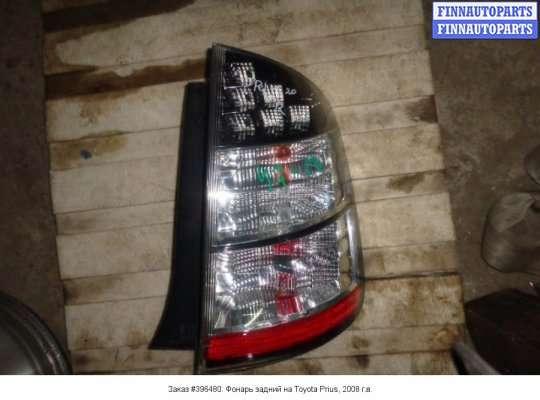 Фонарь задний на Toyota Prius II