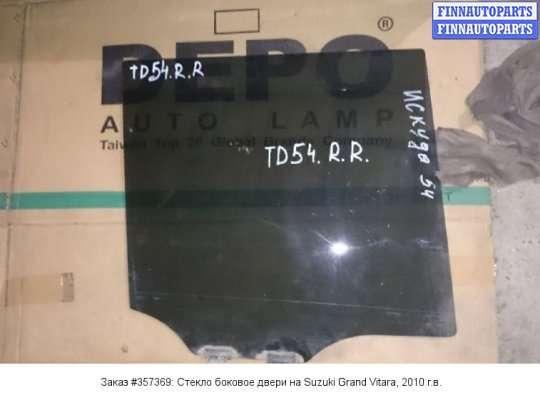 Стекло боковое двери на Suzuki Grand Vitara II (JT, TD54)