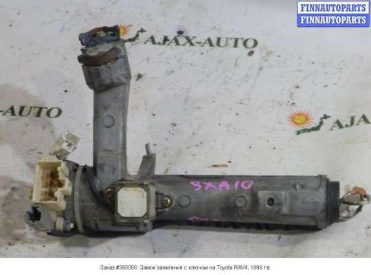 Замок зажигания с ключом на Toyota RAV4 I
