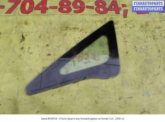 Стекло (форточка) боковой двери на Honda Civic VIII (4D, 5D)