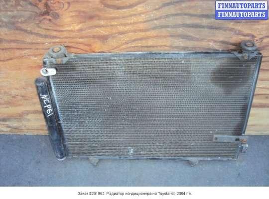 Радиатор кондиционера на Toyota Ist (NCP60)