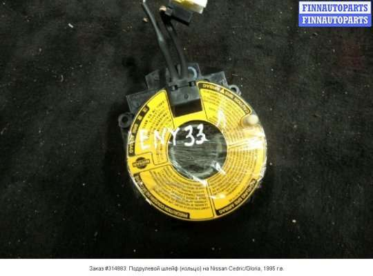 Подрулевой шлейф (кольцо) на Nissan Cedric/Gloria (Y33)