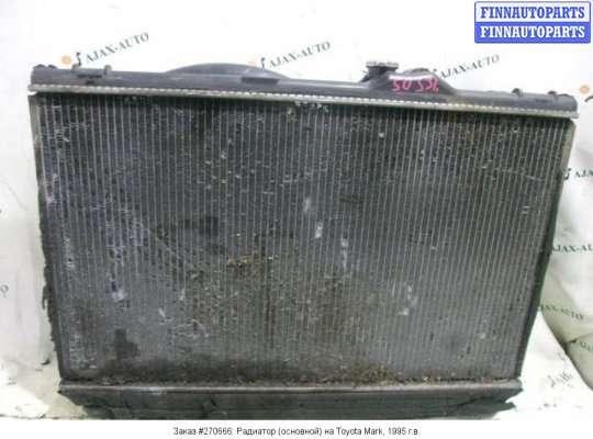 Радиатор (основной) на Toyota Mark GX90