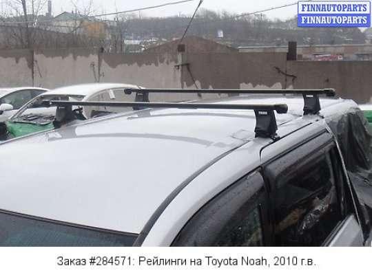 Рейлинги на Toyota Town Ace Noah