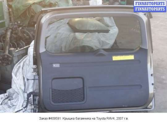 Крышка багажника на Toyota RAV4 III