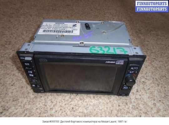 Дисплей бортового компьютера на Nissan Laurel (C35)