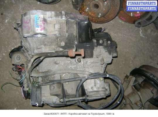 АКПП - Коробка автомат на Toyota Ipsum XM1