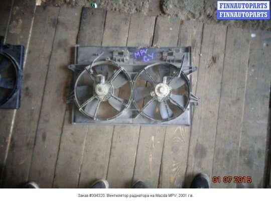 Вентилятор радиатора на Mazda MPV II LW