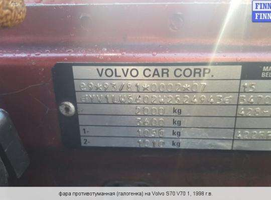 Фара противотуманная (ПТФ) на Volvo S70