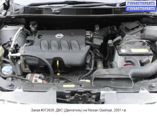 ДВС (Двигатель) на Nissan Qashqai