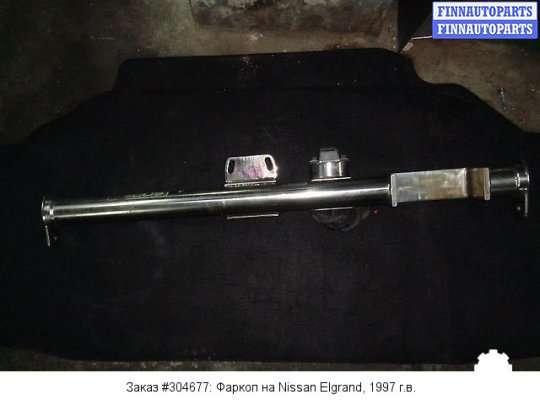Фаркоп на Nissan Elgrand E50