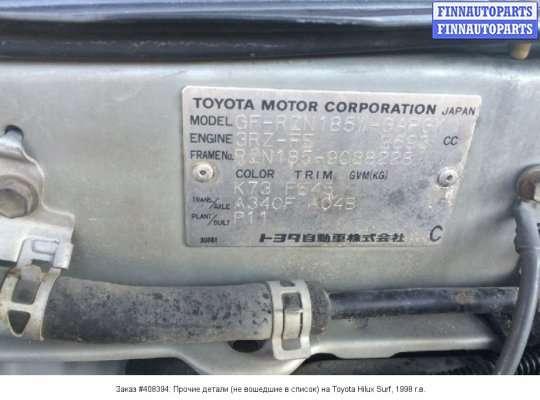 Прочие детали (не вошедшие в список) на Toyota Hilux Surf II (N185W)
