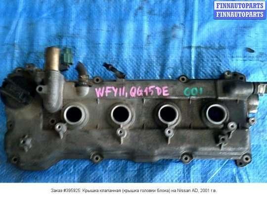 Крышка клапанная (крышка головки блока) на Nissan AD (VFY11)