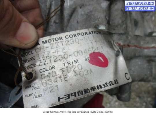 АКПП - Коробка автомат на Toyota Celica T23