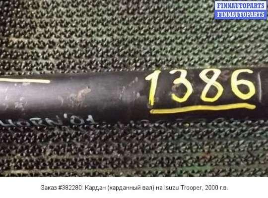 Кардан (карданный вал) на Isuzu Trooper LS