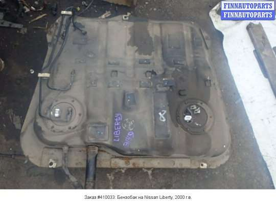 Бензобак на Nissan Liberty M12