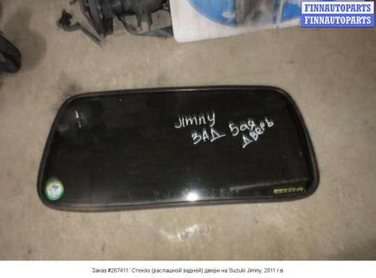 Стекло (распашной задней) двери на Suzuki Jimny (JB33W, JB43W)