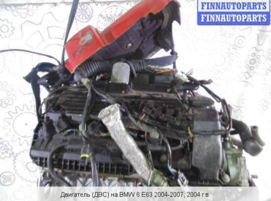 Двигатель (ДВС) N62 B44