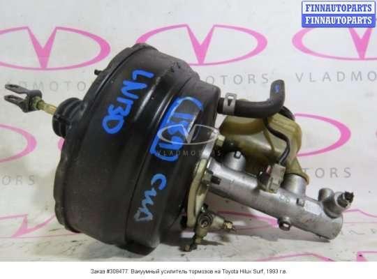 Вакуумный усилитель тормозов на Toyota Hilux Surf I (N130G)