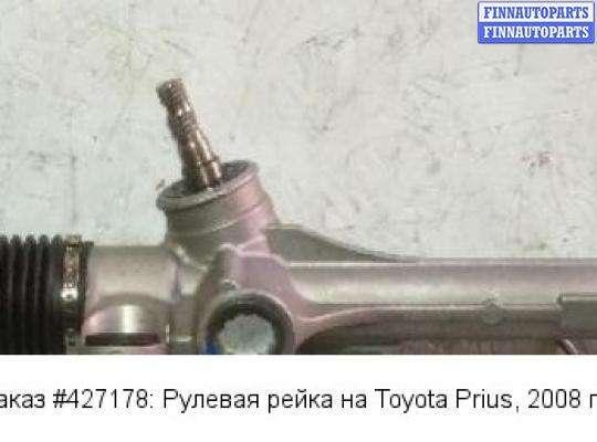 Рулевая рейка на Toyota Prius II