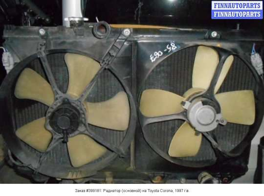 Радиатор (основной) на Toyota Corona Premio T21