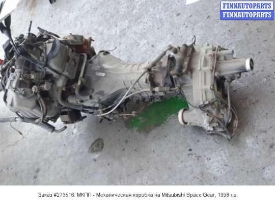 МКПП - Механическая коробка на Mitsubishi Space Gear PA0