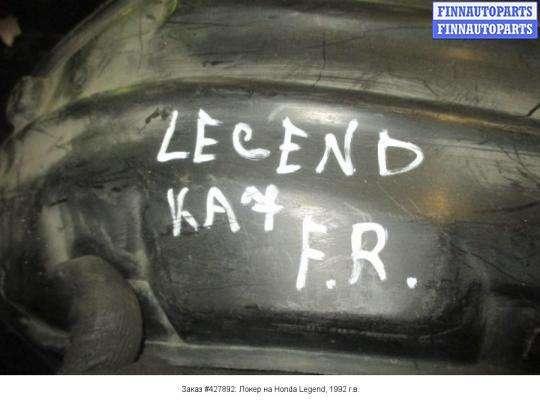 Локер на Honda Legend II KA7