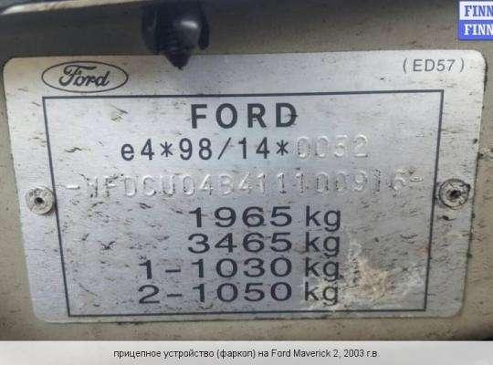 Фаркоп на Ford Escape
