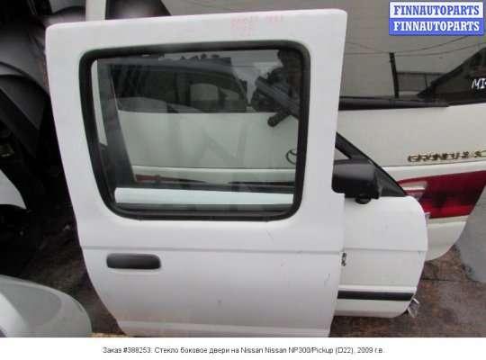 Стекло боковое двери на Nissan NP300 (D22)