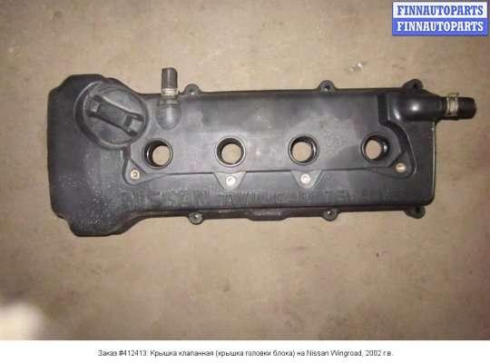 Крышка клапанная (крышка головки блока) на Nissan Wingroad Y11