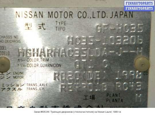 Трапеция дворников (стеклоочистителя) на Nissan Laurel (C35)
