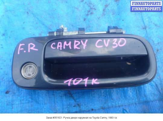 Ручка двери наружная на Toyota Camry SV30 (правый руль)