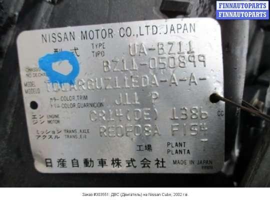 ДВС (Двигатель) на Nissan Cube Z11