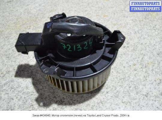 Мотор отопителя (печки) на Toyota Land Cruiser Prado 120