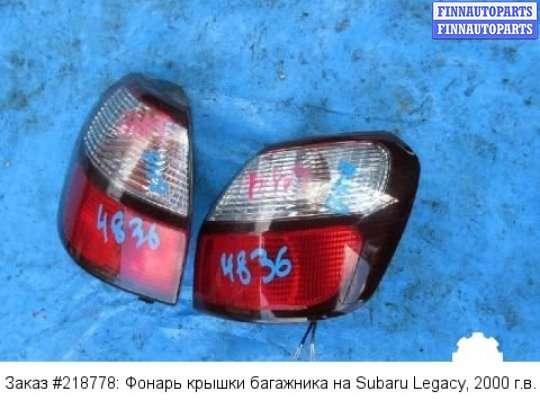 Фонарь крышки багажника на Subaru Legacy Outback II (BE, BH)