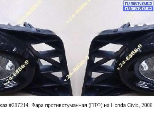 Фара противотуманная (ПТФ) на Honda Civic VIII (4D, 5D)