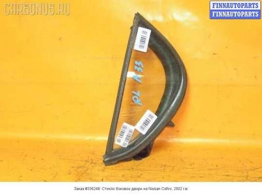 Стекло боковое двери на Nissan Cefiro 33