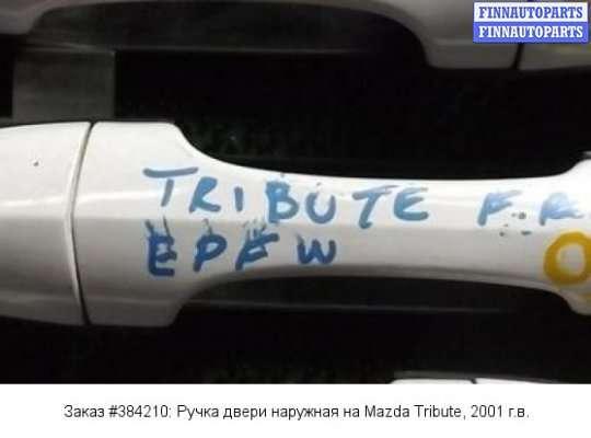 Ручка двери наружная на Mazda Tribute