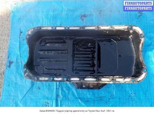 Поддон (картер двигателя) на Toyota Hilux Surf I (N130G)