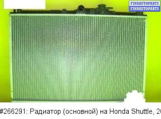 Радиатор (основной) на Honda Shuttle/Odyssey RA1