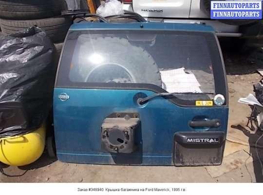 Крышка багажника на Ford Maverick UDS