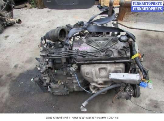 АКПП - Коробка автомат на Honda HR-V GH